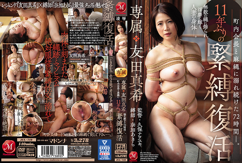 JUL-749 Exclusive Maki Tomoda Resurrection Of Bondage For The First Time In 11 Years 72 Hours Of Drowning In The Town ...