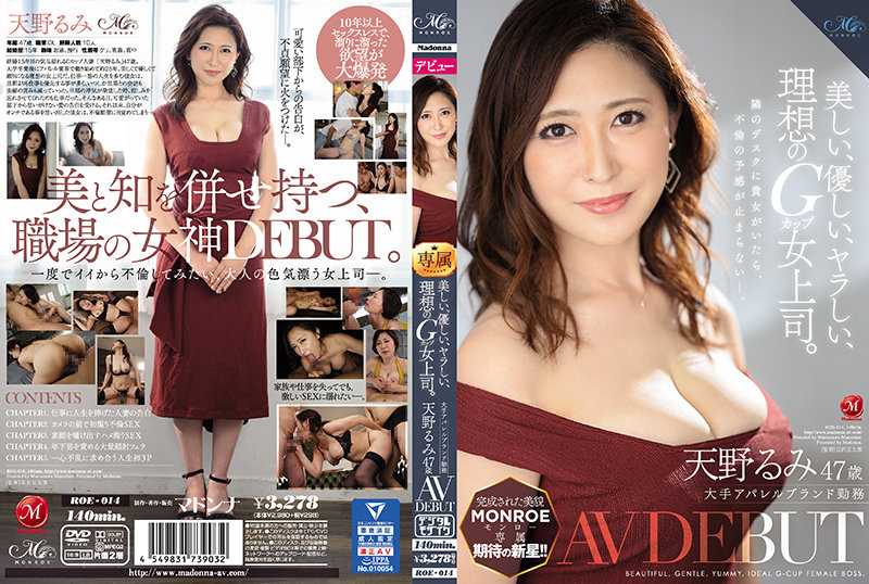 ROE-014 Beautiful, Gentle, Yummy, Ideal G-cup Female Boss. Worked For A Major Apparel Brand Rumi Amano AV DEBUT